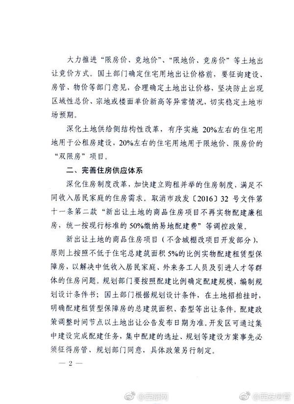 西安新政:暂停向有2套及以上住房本市居民售房