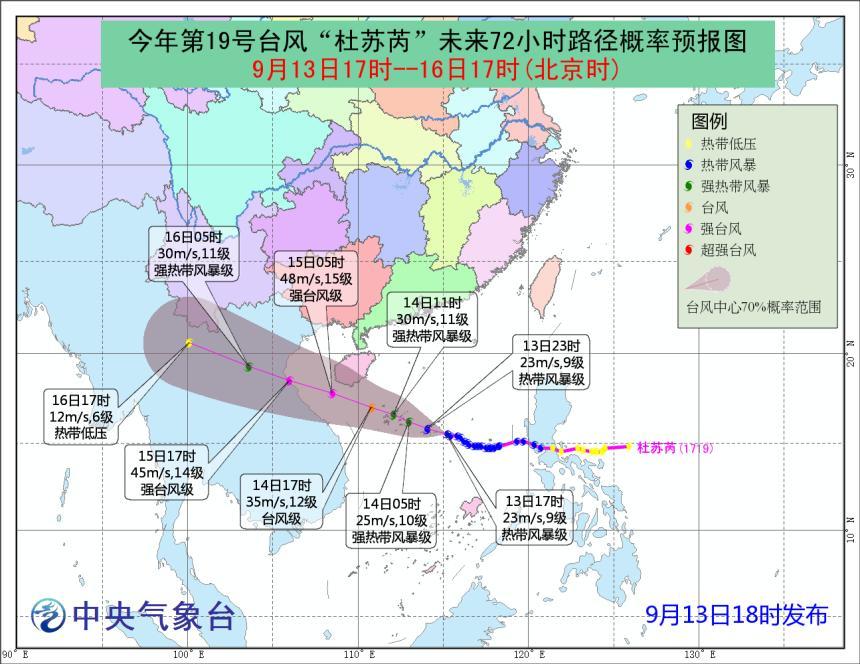 海南发布台风三级预警 琼州海峡14日6时起停航