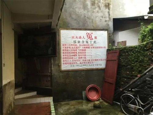 缪家墙上的鸣冤布告悬挂多年。