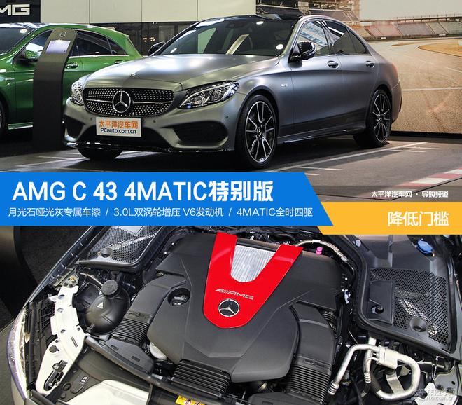 降低门槛 实拍AMG C 43 4MATIC特别版