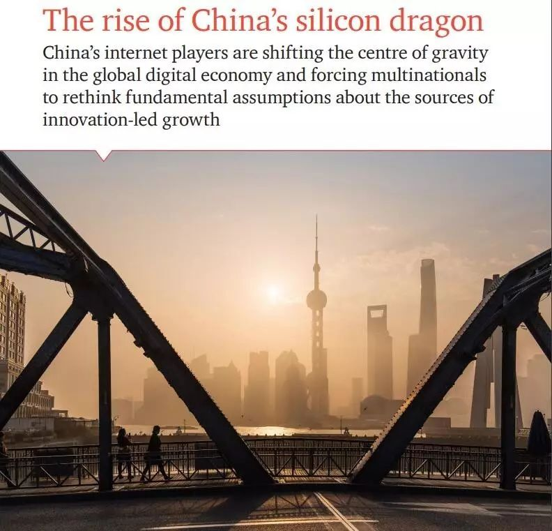 """▲普华永道此前发布报告称,中国""""硅谷""""龙不断崛起,正改变全球数字经济的重心。"""
