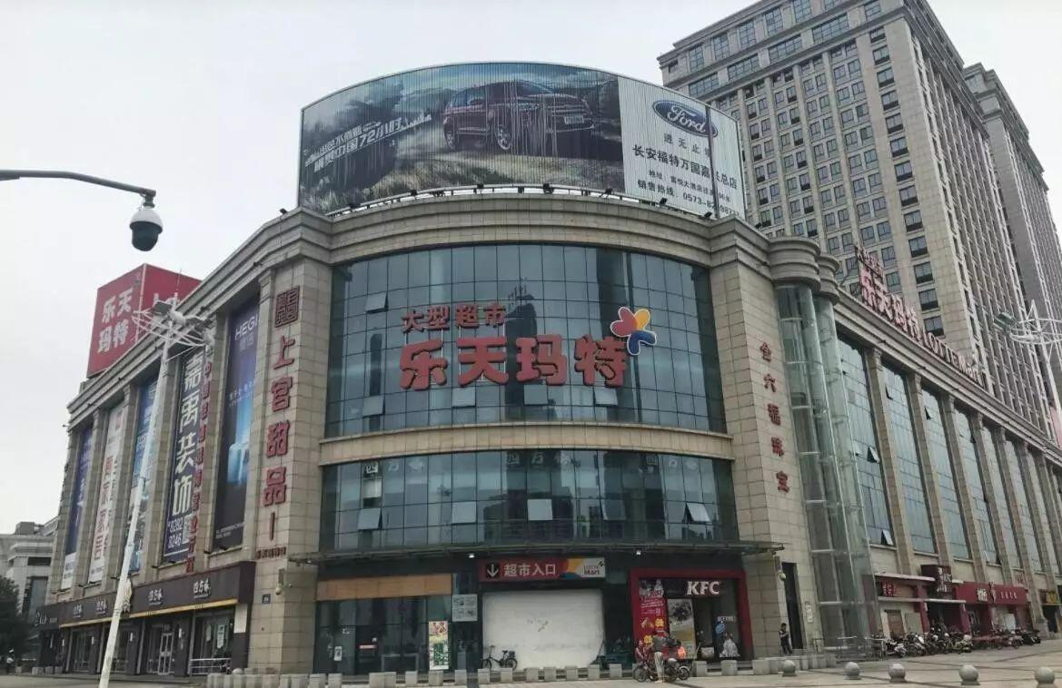 ▲浙江嘉兴一家乐天玛特超市大门紧闭。