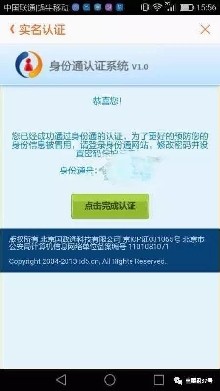 ▲ 在百合网平台,新京报记者用搜索的身份证信息完成了注册。手机截图