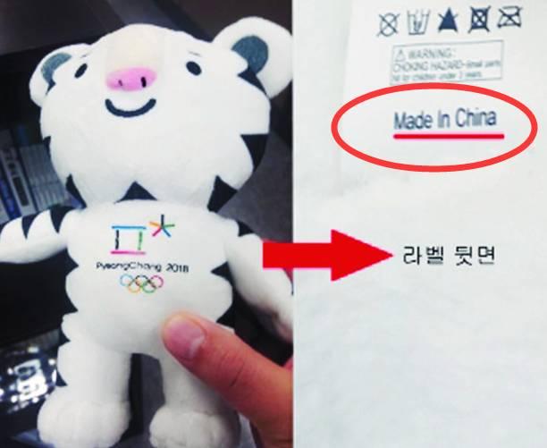 """白老虎的身上印着""""中国制造(Made in China)""""的标识。"""