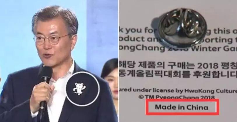 """▲韩国总统文在寅戴的徽章也是""""中国制造""""。"""