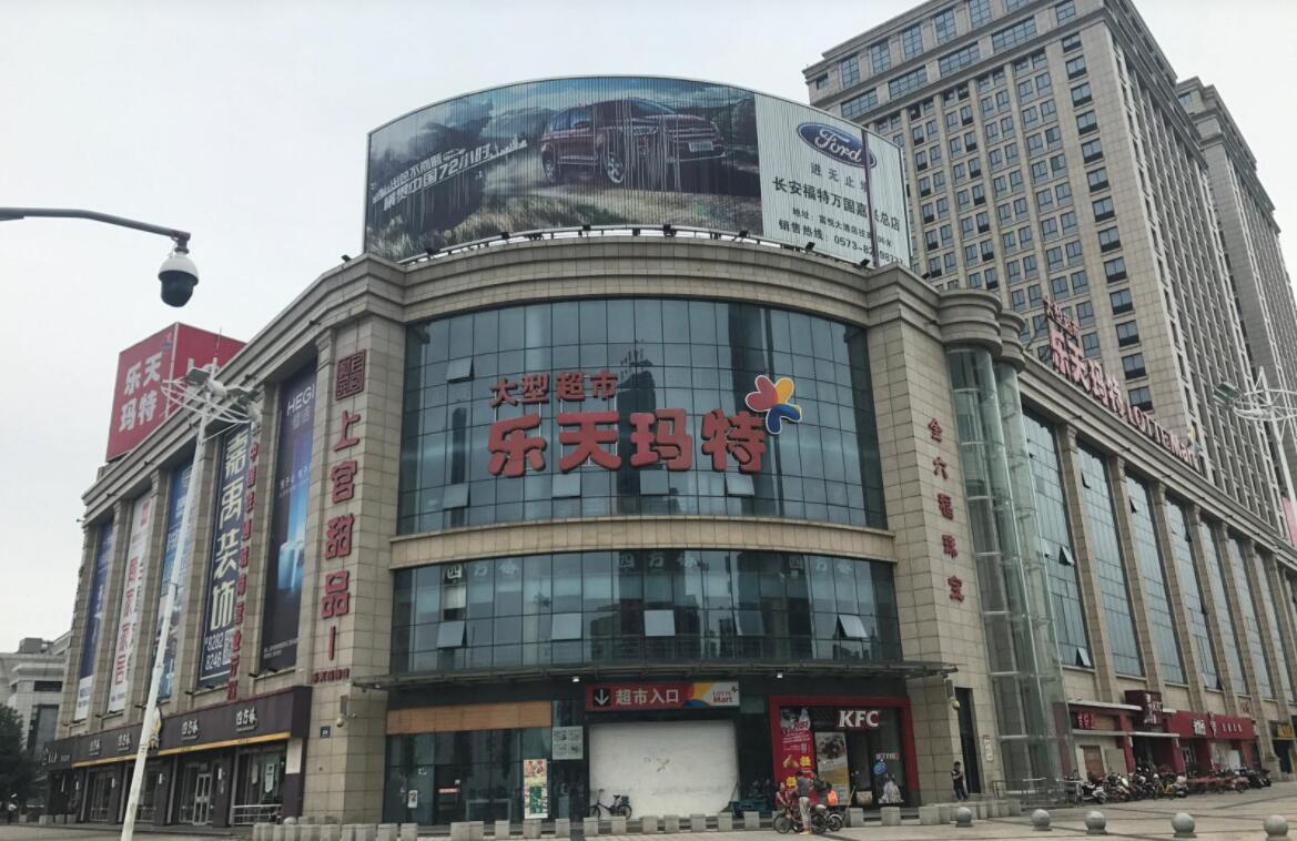 浙江嘉兴一家乐天玛特超市大门紧闭。