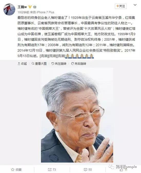 王巍发失实微博后删除。