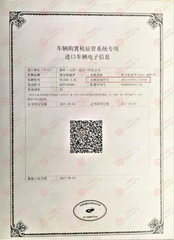 郴州三马名车给李先生出具的车辆通关资料及车辆购置税信息。