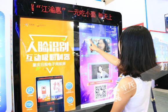 你和哪位明星撞脸了?重庆日报电子阅报屏牵手