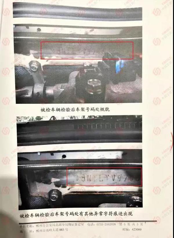 郴州市公安局北湖分局物证鉴定室出具的检验报告。