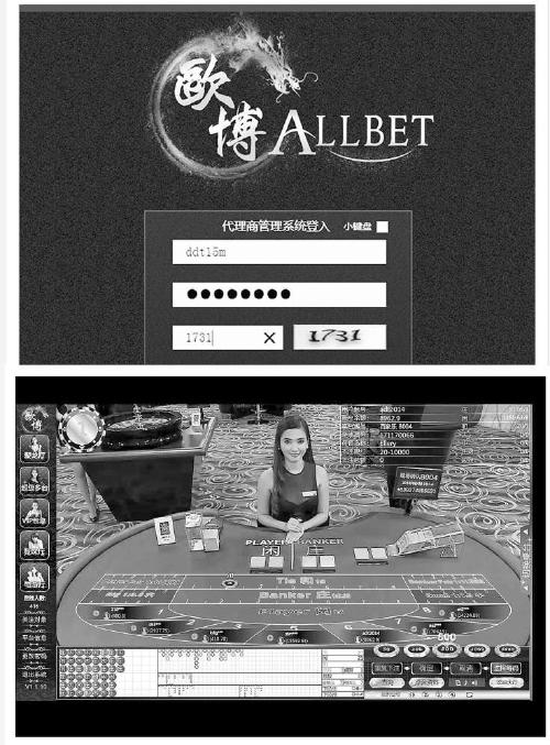 欧博赌博网站的登录界面及视频截图