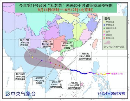"""台风橙色预警发布:""""泰利""""中心附近最大风力15级"""