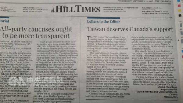 """台""""驻加拿大代表""""龚中诚投书加拿大媒体,拉拢加拿大总理""""为台湾挺身而出""""。(图片来源:台湾""""中央社"""")"""