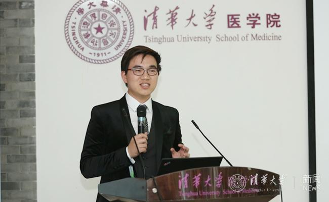 清华大学医学药学实验班第四届学生归国报告会
