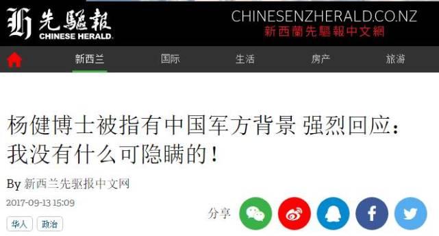新西兰先驱报中文网报道截图