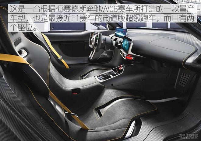 合法上路的F1 AMG Project one静态体验