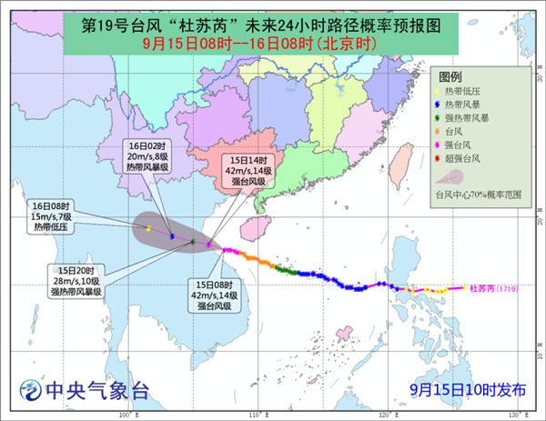 台风橙色预警:海南西南部沿海风力可达10-12级