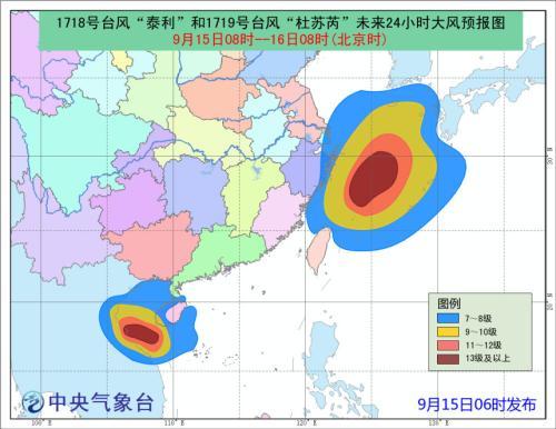 """台风""""杜苏芮""""""""泰利""""将来24小时微风预告图"""