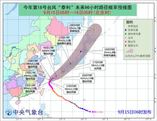 """台风""""泰利""""将来36小时门路概率预告图"""