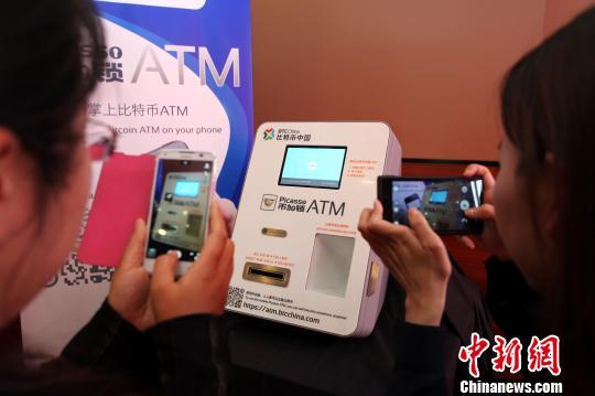 资料图:中国首台比特币ATM机。张亨伟 摄