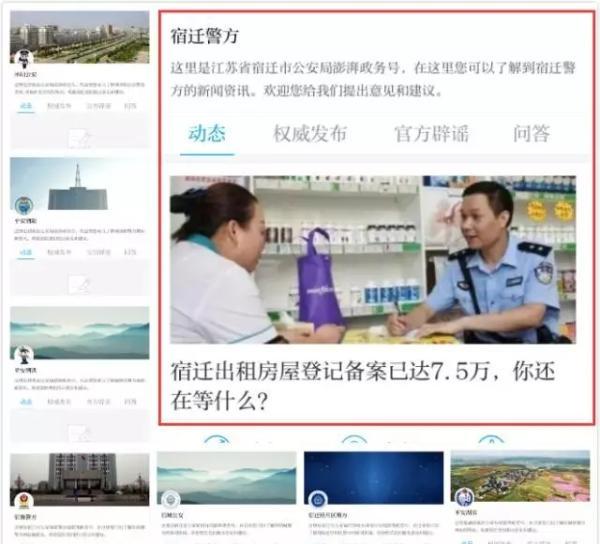 江苏宿迁警方开辟警务信息传播新模式