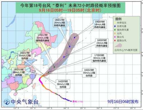 """""""泰利""""未来72小时路径概率预告图。图片泉源:中央气象台网站"""