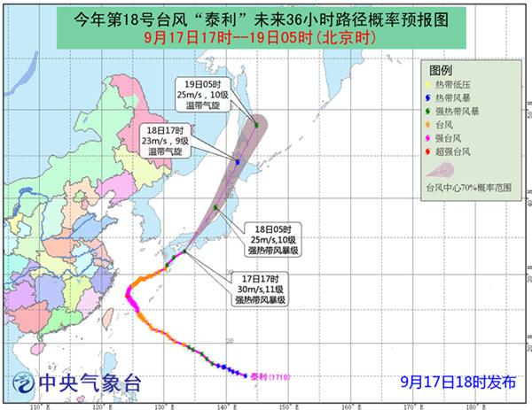 """""""泰利""""将逐渐变性为温带气旋 台风蓝色预警解除"""