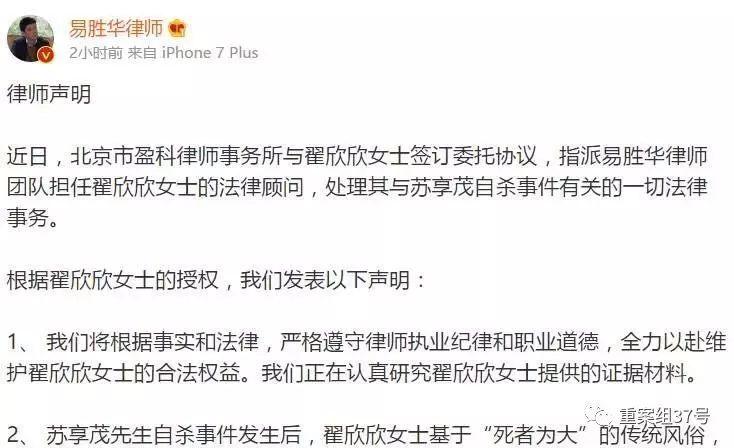 ▲9月18日,易胜华律师发声明表示,部分言论已经构成对翟欣欣的侵权。