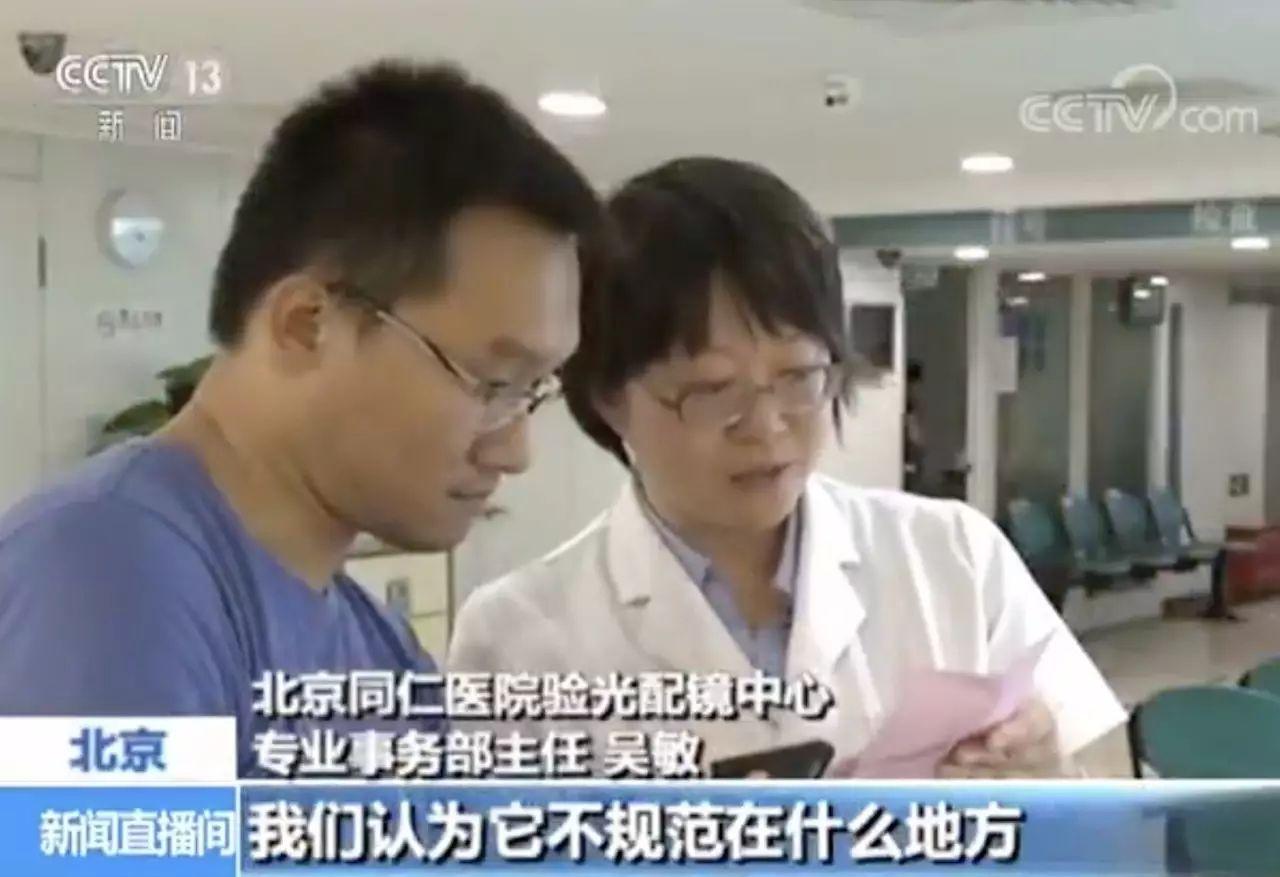 北京同仁医院验光配镜中央专业事务部主任 吴敏