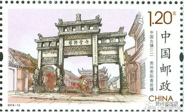 2016年5月19日,《中国古镇(二)·青岩》特种邮票首发仪式在青岩古镇南门举行。