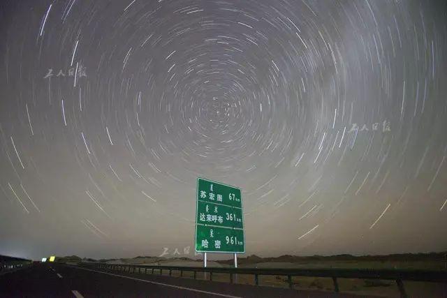 京新高速上拍摄的星轨,大漠里的星空别有意境。图片泉源:工人日报