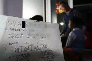 家长炸锅小学v家长在重庆家长群叫停!小学作南京北碚家庭图片