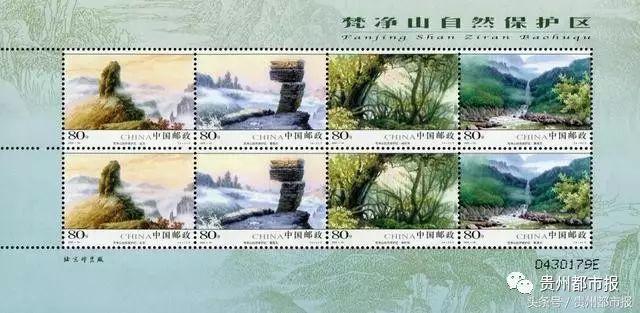 为了展现中国山河的壮美,国家邮政局于2005年9月18日发行《梵净山自然保护区》特种邮票1套4枚。