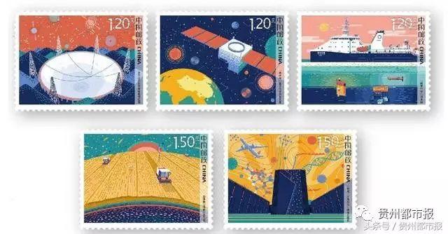 《科技创新》的中国天眼邮票发行了