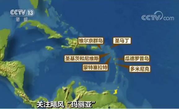 """""""玛丽亚""""增强为一级飓风 将袭击加勒比群岛"""