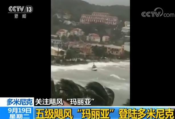 """五级飓风""""玛丽亚""""登陆多米尼克 或引发洪水及泥石流灾害"""