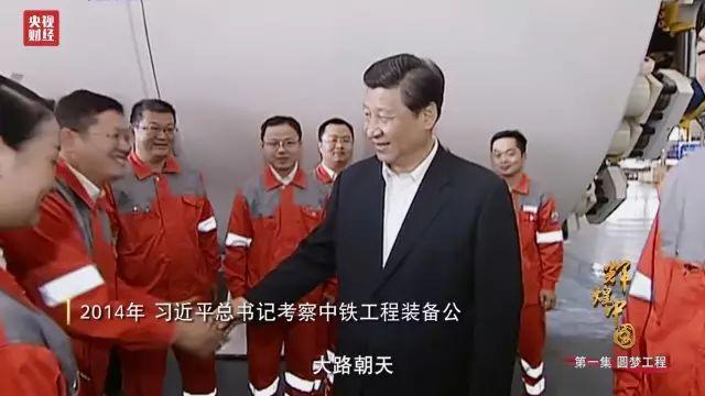 2014年,习近平总书记考察中铁工程装备公司。