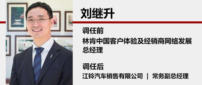 林肯中国刘继升 调任江铃常务副总经理