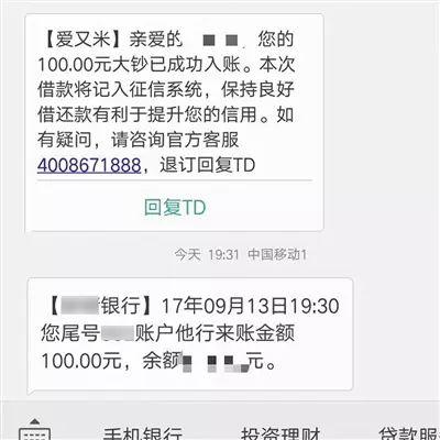 ▲9月13日,在校生小王在爱又米借到的100元到账。