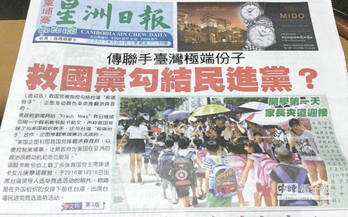 资料图片:9月1日在柬埔寨出刊的《星洲日报》。(台湾中时电子报)