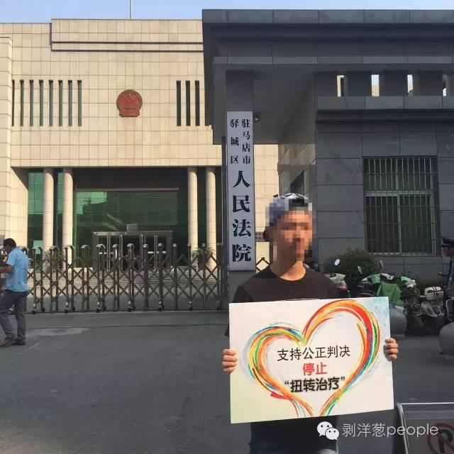 """河南同性恋男子""""被强制治疗""""19天 常做噩梦"""