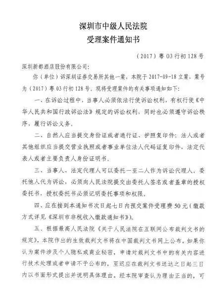 深交所回应新都酒店起诉:全力维护退市制度严肃性