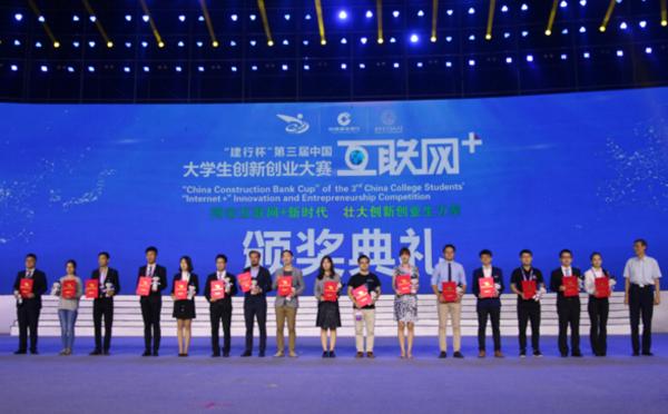 川大学子在第三届互联网+大学生创新创业大