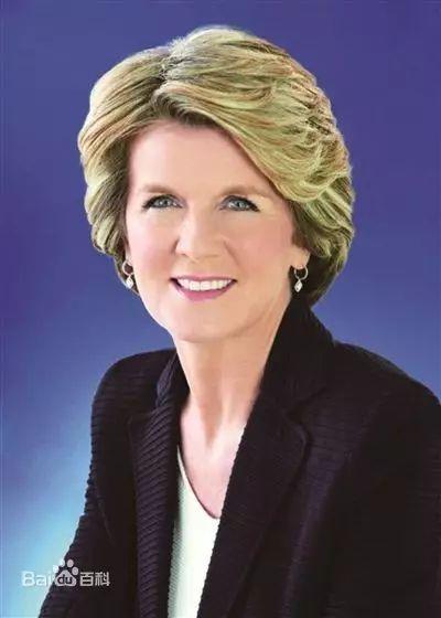 澳大利亚外交部长毕晓普