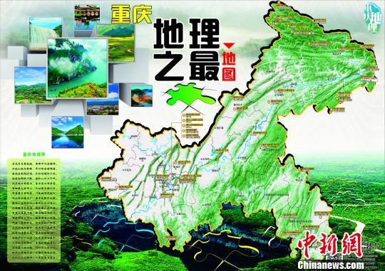 """重慶山地面積占比超7成 """"山城""""之名名副其實"""