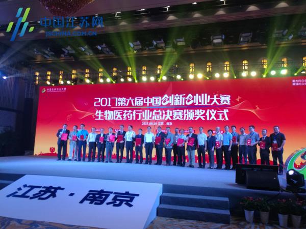 中国创新创业大赛在南京举行,新老冠军隔空谈