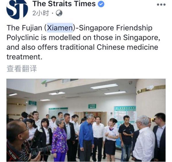 新加坡《海峡时报》21日报道称,李显龙一行当天前往厦门一所中新共建的医院会见。