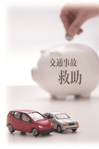 """交通事故受害人可申请""""救命钱"""""""