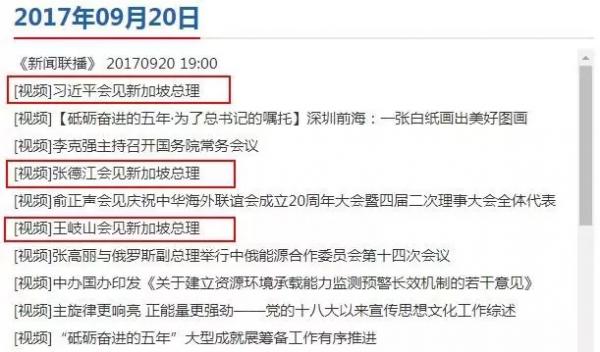 9月20日的新闻联播列表