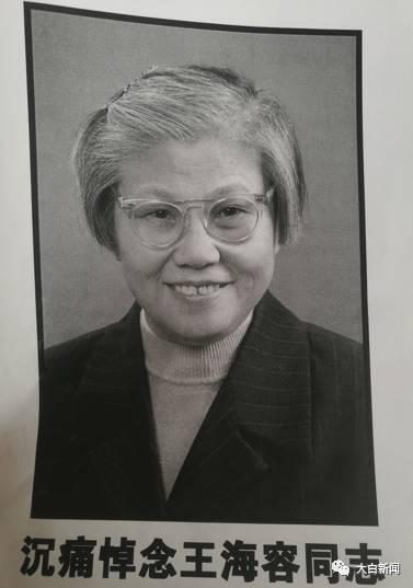 这位女部长去世 胡锦涛等人送来花圈致哀